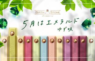 「バースストーン」シリーズから、4月の誕生石「ダイヤモンド」発売