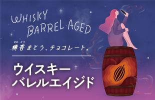 樽香まとう、チョコレート。「ウイスキー バレル エイジド」誕生。