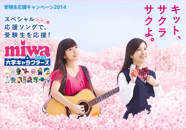 http://www.nestle.jp/brand/kit/common/images/m_visual_juken2014.jpg