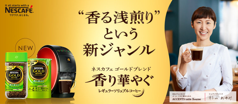 """""""香る浅煎り""""という新ジャンル 「ネスカフェ ゴールドブレンド 香り華やぐ」"""