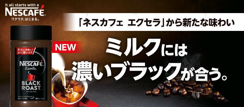 「ネスカフェ エクセラ」から新たな味わい ミルクには濃いブラックが合う。「ネスカフェ エクセラ ブラックロースト」